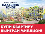 Купи квартиру – выиграй миллион ЖК «Нахабино Ясное»
